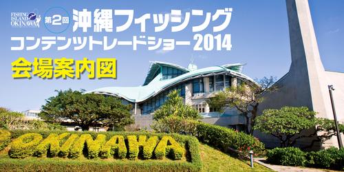 沖縄フィッシングコンテンツトレードショー2014