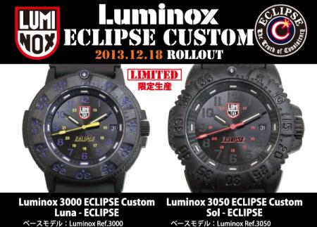 Luminox エクリプス