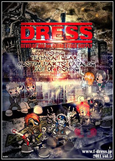 DRESS2011カタログ