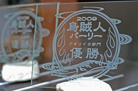 烏賊人パーリー2009・優勝盾